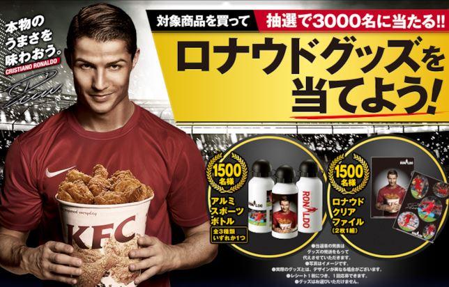 cristiano ronaldo sponsor